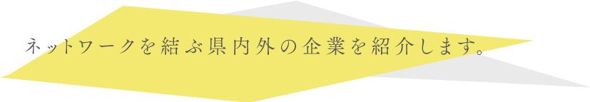 【長谷部社会保険労務士事務所】ネットワークのご紹介
