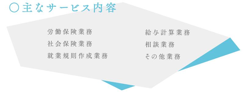 【長谷部社会保険労務士事務所】主なサービス内容